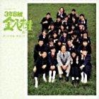 3Nen B-Gumi Kinpachi Sensei Original Soundtrack (Japan Version)
