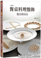 基礎餐桌料理盤飾:概念與技法