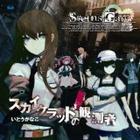 Xbox 360 Game Steins; Gate OP - Sky Kuraddo no Kansokusha (Japan Version)