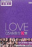 2005 Love Songs Collection (DVD)