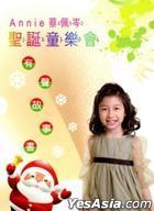 Sheng Dan Tong Le Hui - You Sheng Gu Shi Shu (2CD)