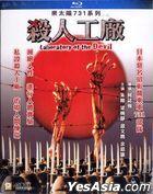 Laboratory of the Devil (1992) (Blu-ray) (Hong Kong Version)