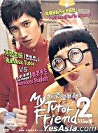 我的野蠻老師 2 (又名: 我的Band 5男友 2) (DVD) (馬來西亞版)