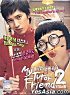 My Tutor Friend 2 (DVD) (Malaysia Version)