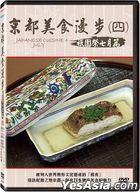 Japanese Cuisine 4 July (DVD) (Taiwan Version)