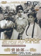 Mai You Lang (Classical Movie) (DVD) (Part II) (Taiwan Version)
