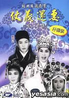 ZHANG YI HUAN QI (Part 1&2)(2DVDs)(End)