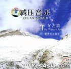 Relax Music - The Winter Song (Vinyl CD) (China Version)