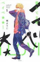 Aishiteruze Baby 1 (New Edition)