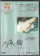 A Century Of Japanese Cinema - Shadow Of Deception (1971) (DVD) (Hong Kong Version)