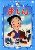 Oshin (DVD) (Japan Version)
