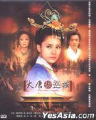 大唐女巡按 (DVD) (完) (台湾版)