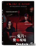 Warning: Do Not Play (2019) (DVD) (Hong Kong Version)
