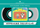 417P Channel Ultra Special [BLU-RAY] (Japan Version)