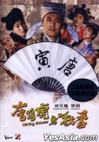 Flirting Scholar (1993) (DVD) (Digitally Remastered) (Hong Kong Version)