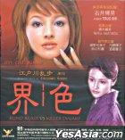 色界 (VCD) (香港版)