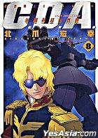 Gundam C.D.A - Char's Deleted Affair (Vol.8)