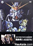 Mobile Suit Gundam F91 (DVD) (Hong Kong Version)
