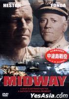 Midway (DVD) (Intercontinental Version) (Hong Kong Version)