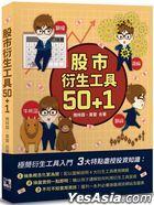 Gu Shi Yan Sheng Gong Ju50+1