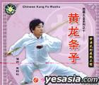 Xi Gun Da Quan Xi Lie 10  Huang Long Tiao Zi (VCD) (China Version)