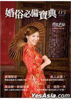 Lian Lian Xing Fu : Hun Su Bi Bei Bao Dian03