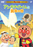 SOREIKE ANPANMAN THE BEST::AMMONITE TO OHGON NO TANI (Japan Version)