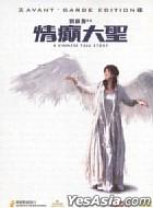 A Chinese Tall Story (Avant Garde Edition) (Hong Kong Version)