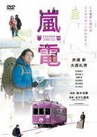 Randen (DVD)(Japan Version)