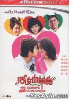 You Deserve To Be Single (DTS Version) (DVD-9) (China Version)