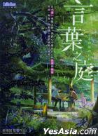 The Garden of Words (DVD) (Taiwan Version)