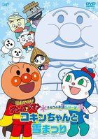 Soreike! Anpanman Kisetsu no Ohanashi Series 'Kokin-chan to Yuki Matsuri' (DVD)(Japan Version)