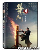 Ip Man 4: The Finale (2019) (DVD) (Taiwan Version)