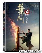 葉問4: 完結篇 (2019) (DVD) (台灣版)