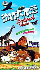 Animal World (VCD) (China Version)
