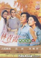 Brigitte Lin Ching Hsia Classic Series 4 (DVD) (Taiwan Version)