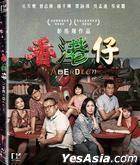香港仔 (2014) (Blu-ray) (香港版)