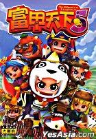 富甲天下 5 (DVD 版)