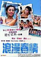 Forever Yours (2004) (DVD) (Hong Kong Version)