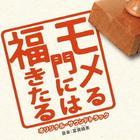 Momeru Kado niwa Fuku Kitaru Original Soundtrack (Japan Version)
