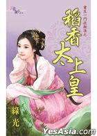Hua Yuan Xi Lie 1992 -  Zhong Sheng Yi Men Ji Shu Huo Zhi Dao Xiang Tai Shang Huang