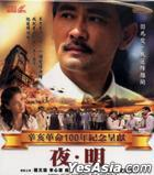 Road To Dawn (2007) (VCD) (Hong Kong Version)