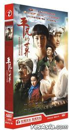 The Ordinary World (H-DVD) (End) (China Version)