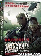 湄公河行動 (2016) (DVD) (台湾版)