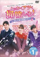 Clean with Passion for Now (DVD) (Box 1) (Japan Version)