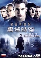Star Trek Into Darkness (2013) (DVD) (Hong Kong Version)