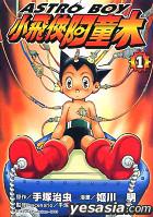 Astro Boy Vol.1