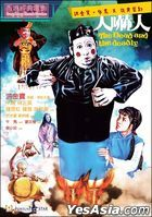 The Dead and the Deadly (1982) (DVD) (2020 Reprint) (Hong Kong Version)
