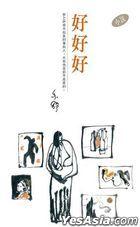 Yi Shu Series 310 -  Hao Hao Hao