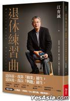 Tui Xiu Lian Xi : Ying Jie Di Er Ci Huang Jin Qing Chun De Ren Sheng Ti An